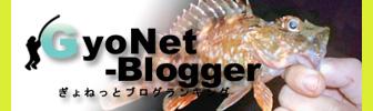 GyoNetBlog ランキングバナー